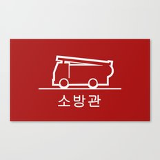 Keep Clear - Korea Canvas Print