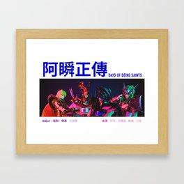 Saint Seiya x Wong Kar Wai (NO.1) Framed Art Print