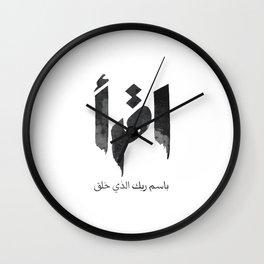Iqra - Iqraa - Al-'Alaq - Read - Recite - اِقۡرَاۡ بِاسۡمِ رَبِّكَ الَّذِىۡ خَلَقَۚ Wall Clock
