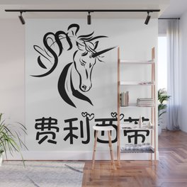 Chinese Name for Felicity Wall Mural