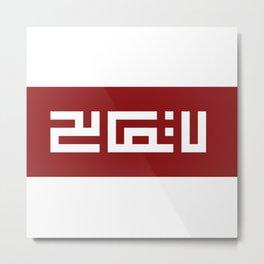 Do not reconcile - لا تصالح Metal Print