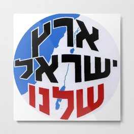 The Land Of Israel Is Ours Metal Print