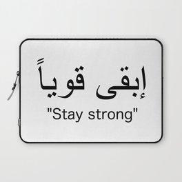 ابقى قويا stay strong arabic words wisdom word كلمات عربية كلمة new art typography appreciate life 2 Laptop Sleeve