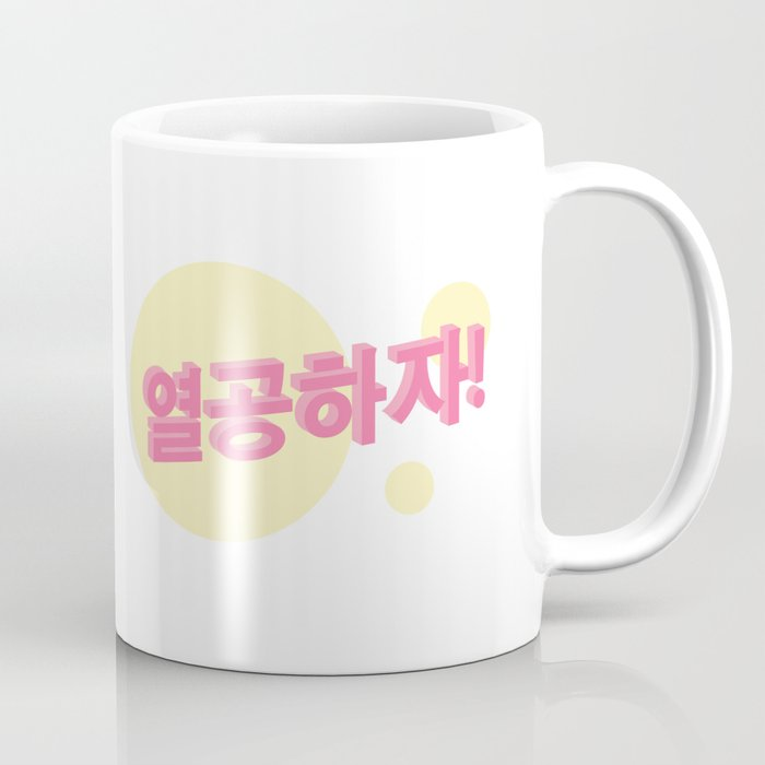 Study hard 1 Coffee Mug