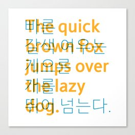 The quick brown fox jumps over the lazy dog. - Korean alphabet Canvas Print