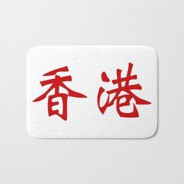 Chinese characters of Hong Kong Bath Mat