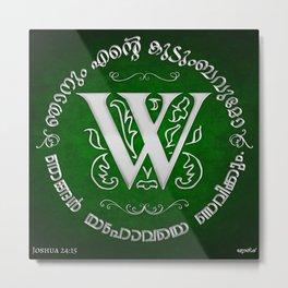 Joshua 24:15 - (Silver on Green) Monogram W Metal Print
