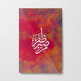 "Patience - Arabic calligraphy 600dpi ""With patience comes victory - من صبر ظفر"" Metal Print"