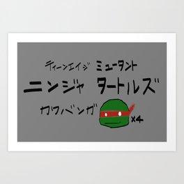 Cowabunga x4 Art Print