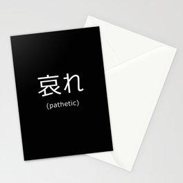 哀れ ― pathetic Stationery Cards