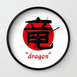 Japanese Word for Dragon Aesthetic Art Gift Wall Clock