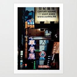 Hong Kong Lights Art Print