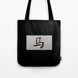 Chinese zodiac sign Horse black Tote Bag
