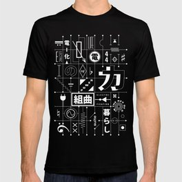 Electric Power Suite In The Key of C T-shirt