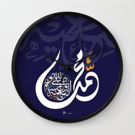 Islamic Artwork Wall Clock