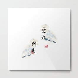 Love Me; Don't Leave / Don't Leave; Love Me - Traditional Chinese Calligraphy & Handpainted Bird Art Metal Print