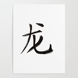 Chinese zodiac sign Dragon Poster