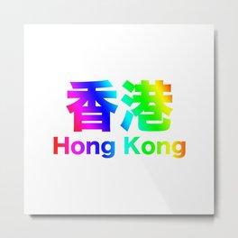 """Chinese characters of """"Hong Kong"""" Metal Print"""