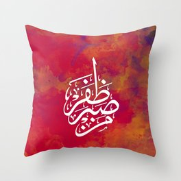 "Patience - Arabic calligraphy 600dpi ""With patience comes victory - من صبر ظفر"" Throw Pillow"