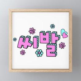 씨발 Cute Framed Mini Art Print