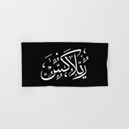 Relax | Arabic Black Hand & Bath Towel