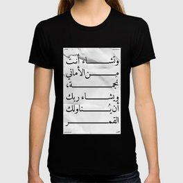 ec15886957 Arabic Writing T Shirts | Society6