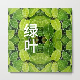 绿叶 - GREEN LEAF Metal Print