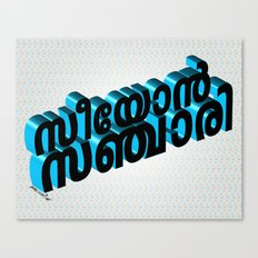 Seeyon Sanjari (Zion Traveler) - (3D - Black & Blue) Canvas Print