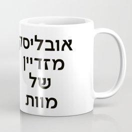 "Dialog with the dog N08 - ""Of Death"" Coffee Mug"