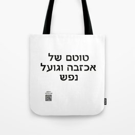 "Dialog with the dog N03 - ""Totem"" Tote Bag"