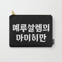 Eichmann in Jerusalem - Korean alphabet Carry-All Pouch