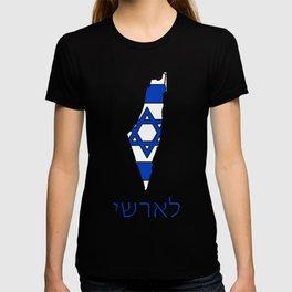Israel logo T-shirt