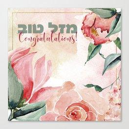Hebrew Congratulations - Mazal Tov! Watercolor Art Canvas Print