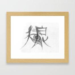 """""""Wolf"""" Framed Art Print"""