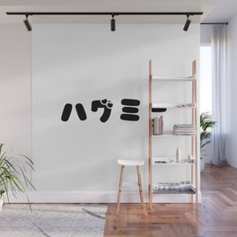 Hug Me - Nihongo, Katakana Wall Mural