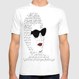 Kawkab Alsharq كوكب الشرق T-shirt