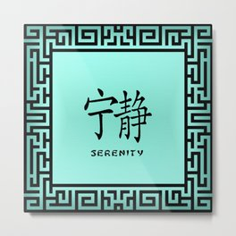 """Symbol """"Serenity"""" in Green Chinese Calligraphy Metal Print"""