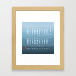 The Heart Sutra (心經) Framed Art Print