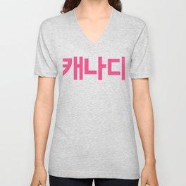 """KOREAN HANGUL """"CANADA"""" GRAPHIC DESIGN Unisex V-Neck"""