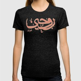 My Soul Loves You in Arabic T-shirt