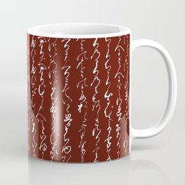 Ancient Japanese Calligraphy // Falu Red Coffee Mug