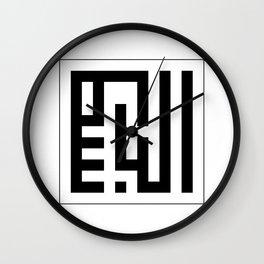 Asmaul Husna - Al-Baasith Wall Clock