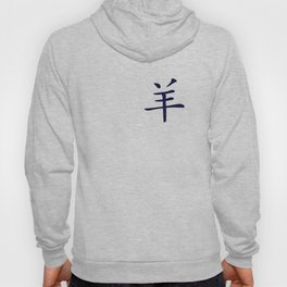 Chinese zodiac sign Goat blue Hoody