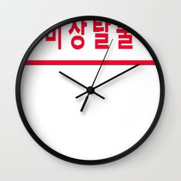 D.Va Emergency Eject Message Wall Clock