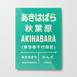 Vintage Japan Train Station Sign - Akihabara Tokyo Green Metal Print