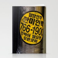 korea Stationery Cards featuring While in Korea by Dominic Valerius