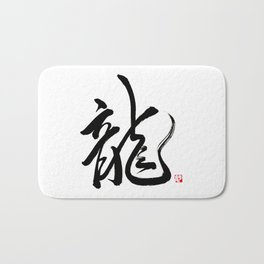 "Ryu - ""Dragon"" Bath Mat"