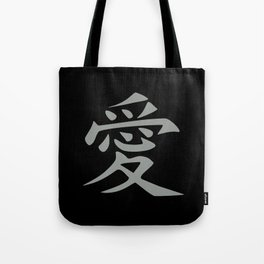 The word LOVE in Japanese Kanji Script - LOVE in an Asian / Oriental style wri - Light Gray on Black Tote Bag