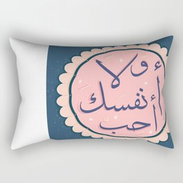 Love Yourself - أحب نفسك أولا Rectangular Pillow