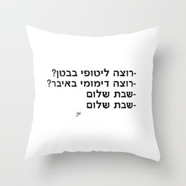 "Dialog with the dog N13 - ""Bleed"" Throw Pillow"